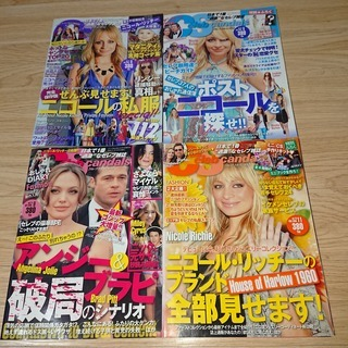 CELEB SCANDAL 23冊セット