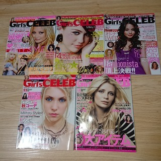 Girls Celeb 10冊セット
