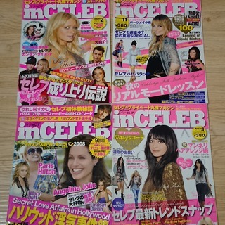IN CELEB 21冊セット