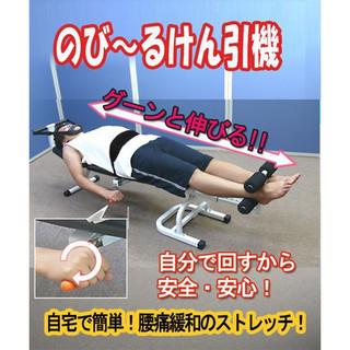 けん引器具差し上げます。 腰痛などでお困りの方。