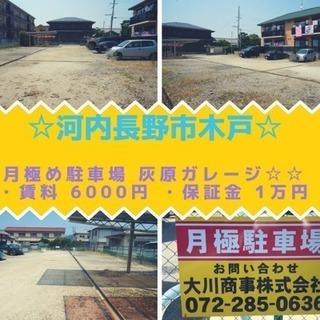 🌼河内長野市木戸🌼月極め6000円駐車場🌼