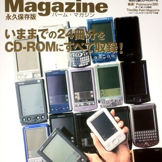 【美品/無料】Palm Magazine Vol.25 永久保存...