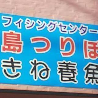 釣り堀営業時間変更のお知らせ(夏やすみ!)