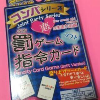 恋が生まれる罰ゲーム指令カード ソフト