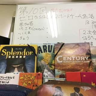 Re:ゼロから始めるボードゲーム生活@池袋 - 豊島区