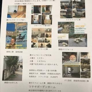 お庭の手入れ 木の伐採店 ツチヤガーデンホーム(所沢市 川越市狭...