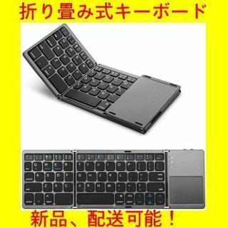 折り畳み式 Bluetoothキーボード タッチパッド搭載  ミ...