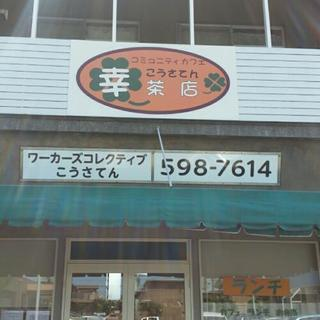 コミュニティカフェ幸茶店