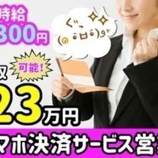 [派]履歴書不要◆お会計用QRコードをお店に置いてもらうお仕事(福岡)