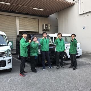 『今なら5万円プレゼント!!』配送ドライバー・軽貨物(軽自動車を使...