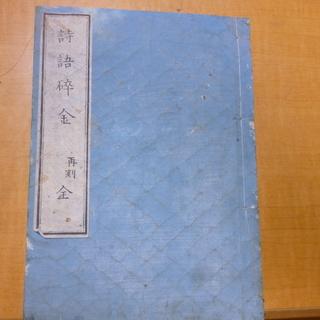 0円 江戸時代の漢詩作成のための辞書「詩語砕金」(しごさいきん)