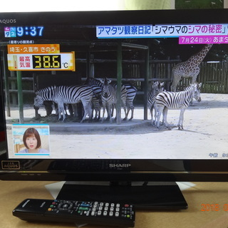 シャープ22型液晶テレビ「LC-22K7]2012年製です。リモ...