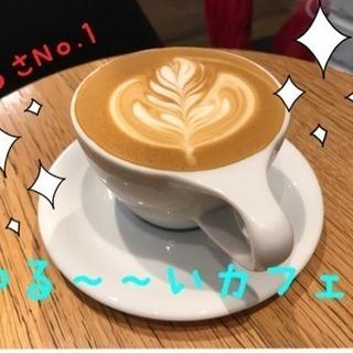 【ゆる〜〜いカフェ会 in 渋谷】19:30〜20:20 ★オシャ...
