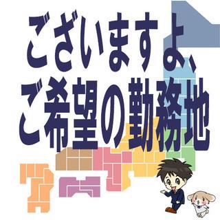 高時給★限定入社特典20万円(*'▽')未経験OK♪