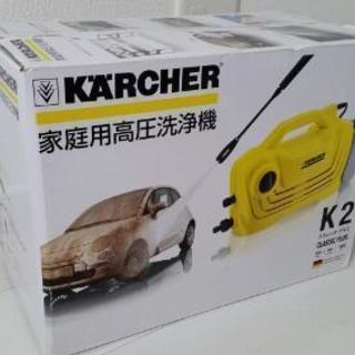 ケルヒャー高圧洗浄機 未使用品