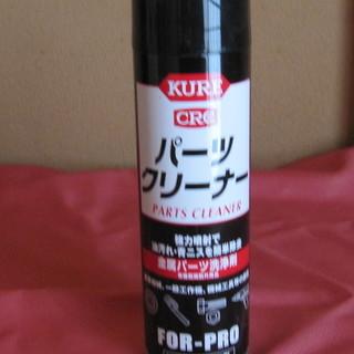パーツクリナー KURE 金属パーツ洗浄剤 1本