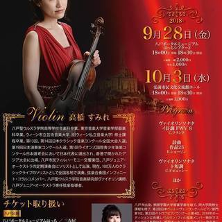 高橋すみれ ヴァイオリンリサイタル Vol.4