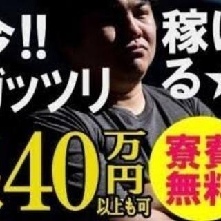月収40万以上可☆入社祝い5万円!
