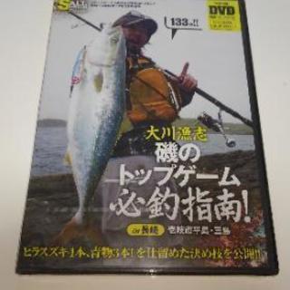 大川漁志 磯のトップゲーム 必釣指南! DVD新品未開封 133分