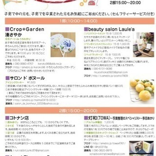 8/20 親子レッスン可!子連れ可!アイシングクッキーレッスン!