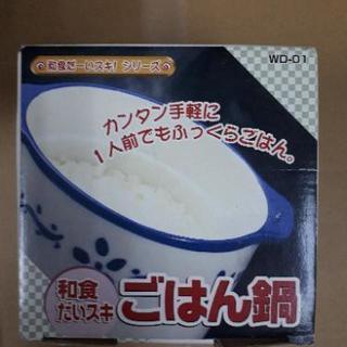 【新古品】和食だーいスキ! ごはん鍋