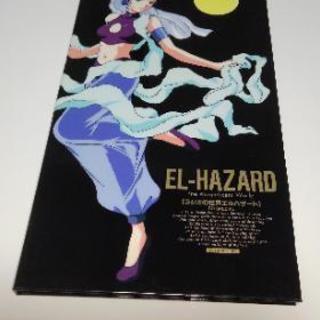 EL-HAZARD ラジオの世界エルハザード CD SPECIA...