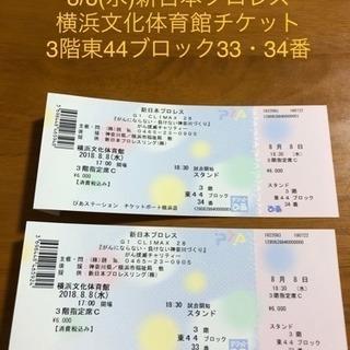 8/8(水)新日本プロレス 横浜文化体育館チケット