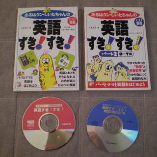子ども用英語学習本&CD