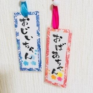 【ペア500円】おじいちゃんおばあちゃんおそろしおり♪