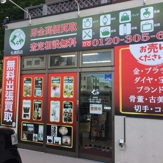 札幌市 引っ越し前 査定 整理 断捨離 買取専門店くらや札幌西店