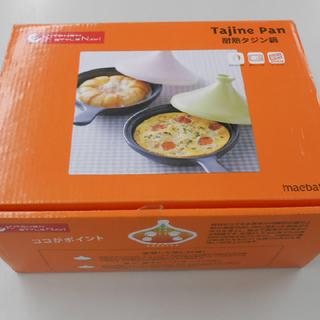 スタイルナビ 耐熱タジンパン タジン鍋 鍋 蒸し料理 360ml...