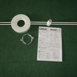 ODELIC オーデリック ペンダント式サポーター 照明位…