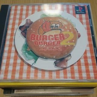 バーガーバーガー2 +おまけ