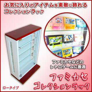 新品コレクションボード!ライト&カギ付!ファミコンカラーとホワイ...