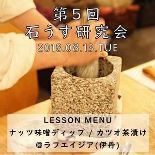 タイの石うす、クロックヒンを使ったお料理教室【石うす研究会】20...
