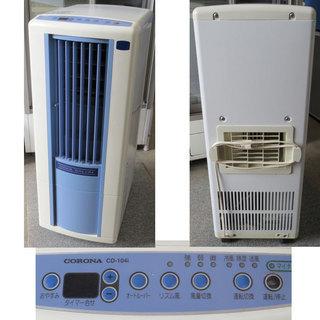 コンプレッサー内蔵冷風機 床置き 冷風扇 冷風 除湿 送風 幅2...