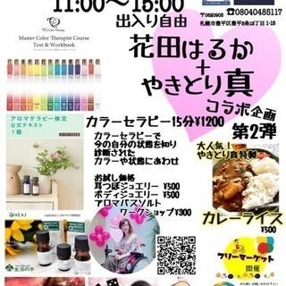 カラーセラピスト 花田 はるか アロマテラピー1級も取得しちゃいま...