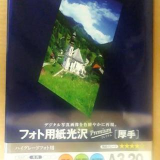 【新品・未開封】フォト用紙光沢[Premium]厚手