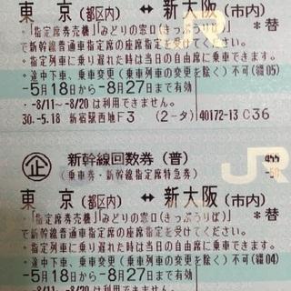 新大阪〜東京 新幹線回数券 1枚