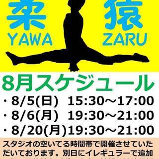 8月スケジュール決定♪男子のための柔軟クラス☆柔猿YAWA-ZARU塾
