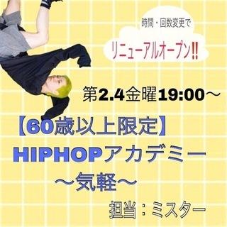 話題のシニアヒップホップ【60歳以上限定】HIPHOPダンスレッスン