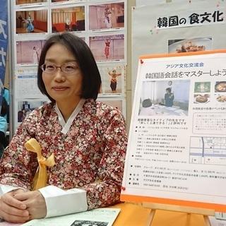韓国語教室 NPO法人アジア文化交流会