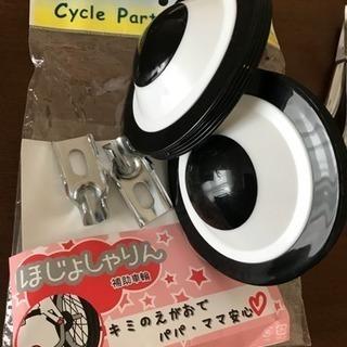 未使用品 14インチ 補助輪 自転車