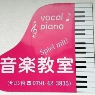 赤穂でピアノレッスン♪