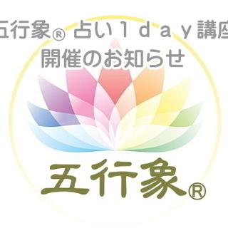 1日で占えるように「五行象®1day占い講座」夏限定8/25