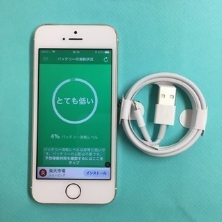 呉〜広島/iPhone5s 32GB au ゴールド
