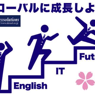 英語力を活かした仕事_就職説明会&面接会(8月1日開催)
