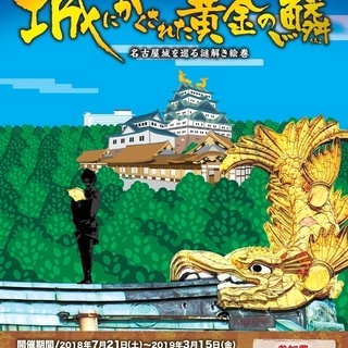 名古屋城×ホテルナゴヤキャッスル リアル謎解きゲーム
