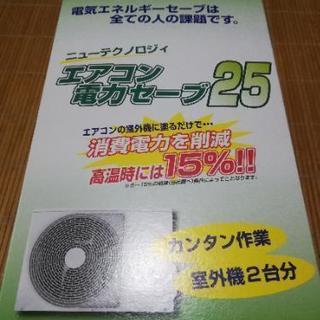 ●値下げ●電気代削減♪染めQテクノロジィ エアコン電力セーブ 25♪