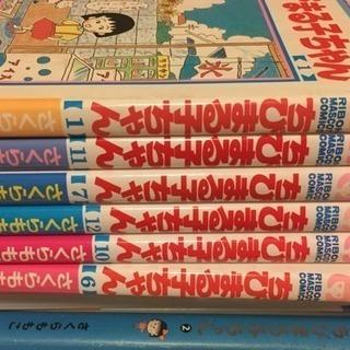 ちびまる子ちゃん 21冊